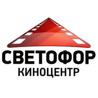Киноцентр Светофор
