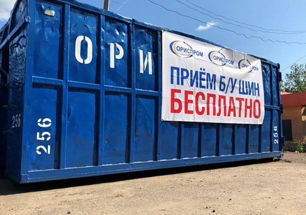 В Балашихе поставили контейнер для сбора изношенных автошин
